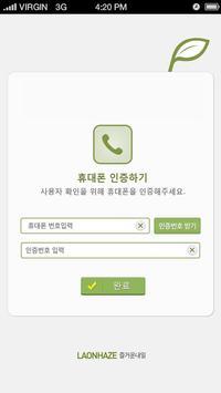 모두의메세지 apk screenshot