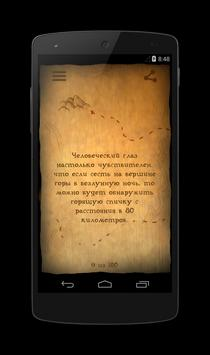 Это Факт apk screenshot