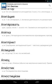"Ozhegov ""Russian dictionary"" apk screenshot"