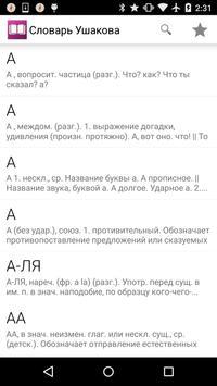 Толковый словарь Ушакова poster