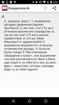 Толковый словарь Ушакова apk screenshot