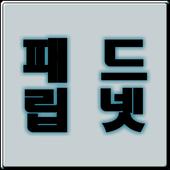 패드립넷 - 썰만화,썰,유머 icon