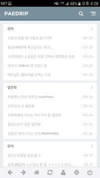 패드립넷 - 썰만화,썰,유머 apk screenshot