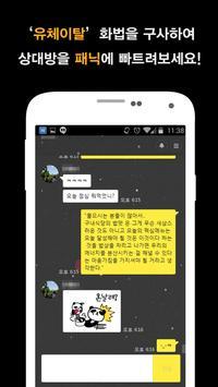 유체이탈 화법기 apk screenshot