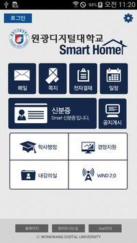 원광디지털대학교 - 교직원(WDU Smart Home) apk screenshot