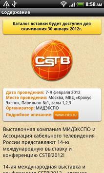 qbExpo apk screenshot