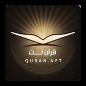 قرآن نت icon