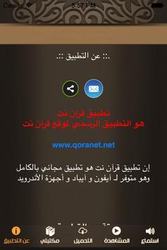 قرآن نت apk screenshot