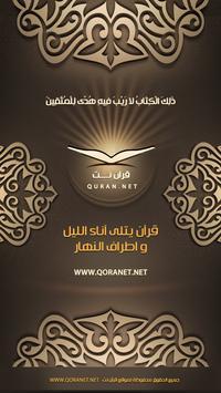قرآن نت poster
