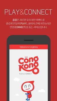 CongKong – Offline Evnet SNS poster