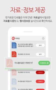 CongKong – Offline Evnet SNS apk screenshot