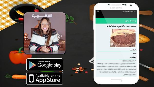 وصفات ماستر شيف مريم (بدون نت) apk screenshot