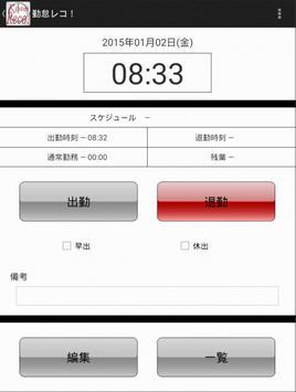 勤怠レコ! apk screenshot