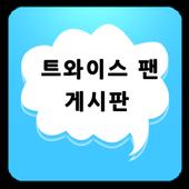 트와이스 Twice 팬 게시판 icon