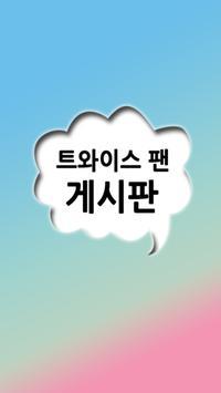 트와이스 Twice 팬 게시판 poster