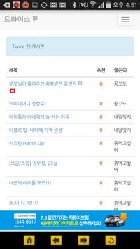 트와이스 Twice 팬 게시판 apk screenshot