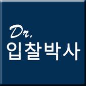 입찰박사(입찰정보,예가계산) icon