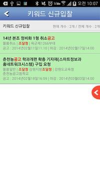 입찰박사(입찰정보,예가계산) apk screenshot