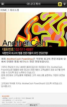 어나더캐쉬 apk screenshot