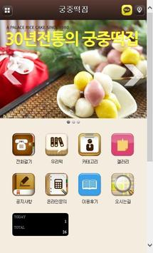 궁중떡집 apk screenshot