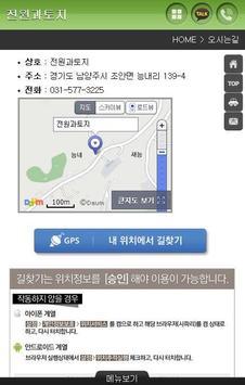전원과토지공인 apk screenshot