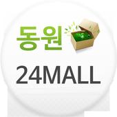 동원이사mall icon