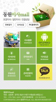 동원이사mall poster