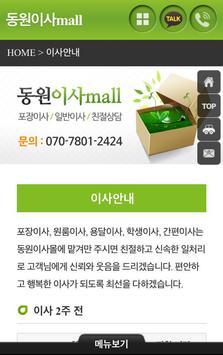 동원이사mall apk screenshot