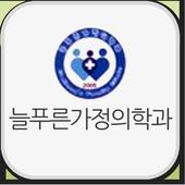 늘푸른가정의학과의원 icon