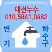 현대집수리공사 icon