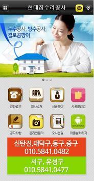 현대집수리공사 apk screenshot