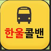 한울콜밴,인천공항,김포공항,강남,강북,서울,서초동 icon