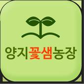 양지꽃샘농장 icon
