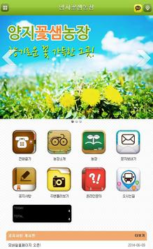 양지꽃샘농장 poster