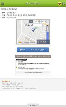 양지꽃샘농장 apk screenshot