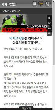 바이크랍슨 apk screenshot