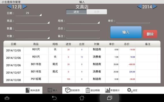 小生意库存管理 apk screenshot