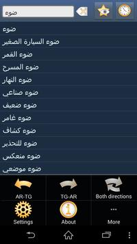 Arabic Tajik dictionary apk screenshot