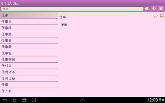 Bengali Japanese dictionary apk screenshot