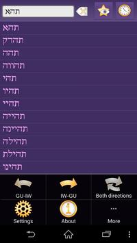 Gujarati Hebrew dictionary apk screenshot