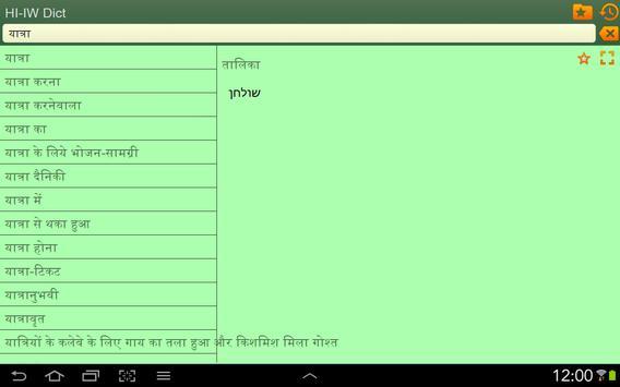 Hindi Hebrew dictionary apk screenshot