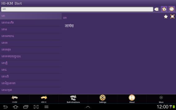 Hindi Khmer dictionary apk screenshot