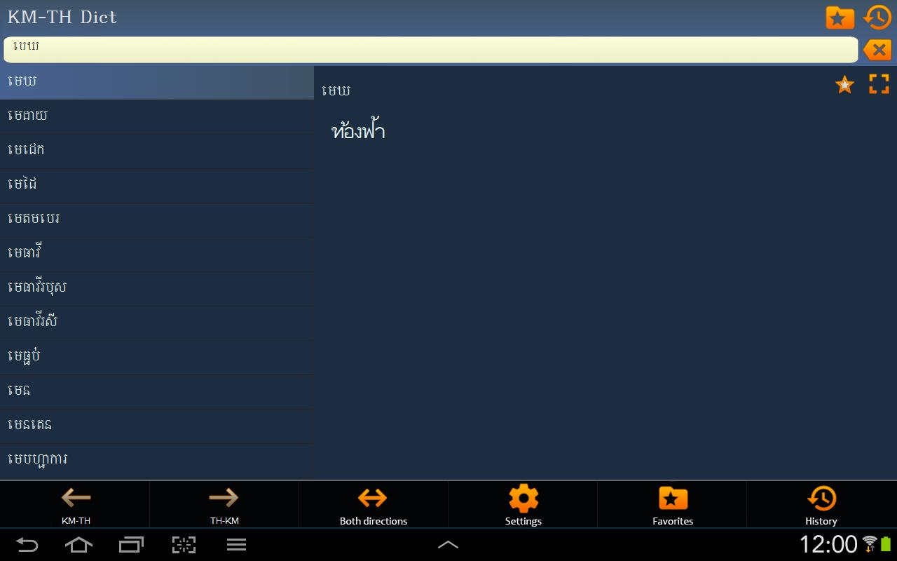 free english 2 khmer dictionary
