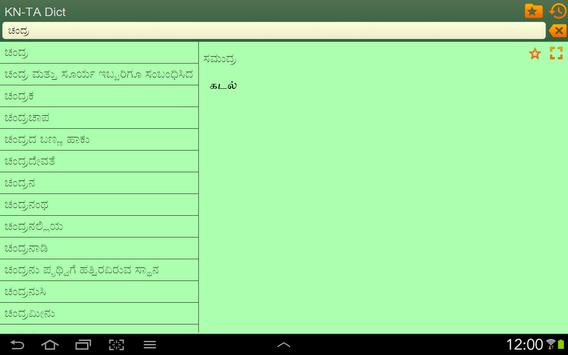 Kannada Tamil dictionary apk screenshot