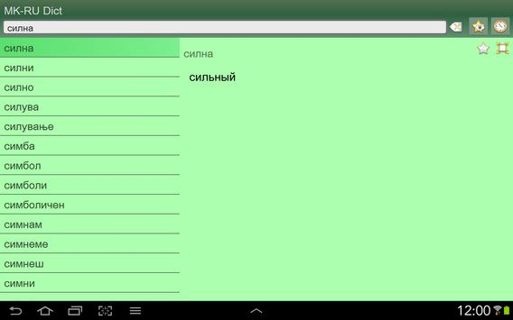 Macedonian Russian dictionary apk screenshot