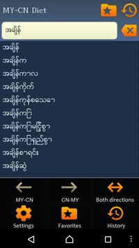 Myanmar Chinese Simplified dic apk screenshot