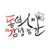 동덕여자대학교 커뮤니티 동감 icon