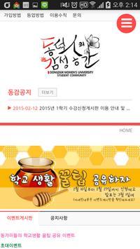 동덕여자대학교 커뮤니티 동감 apk screenshot