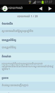 Urban Voice Cambodia apk screenshot