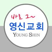 서울영신교회 icon